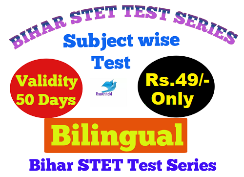 Bihar STET Subject Wise Online Test Series