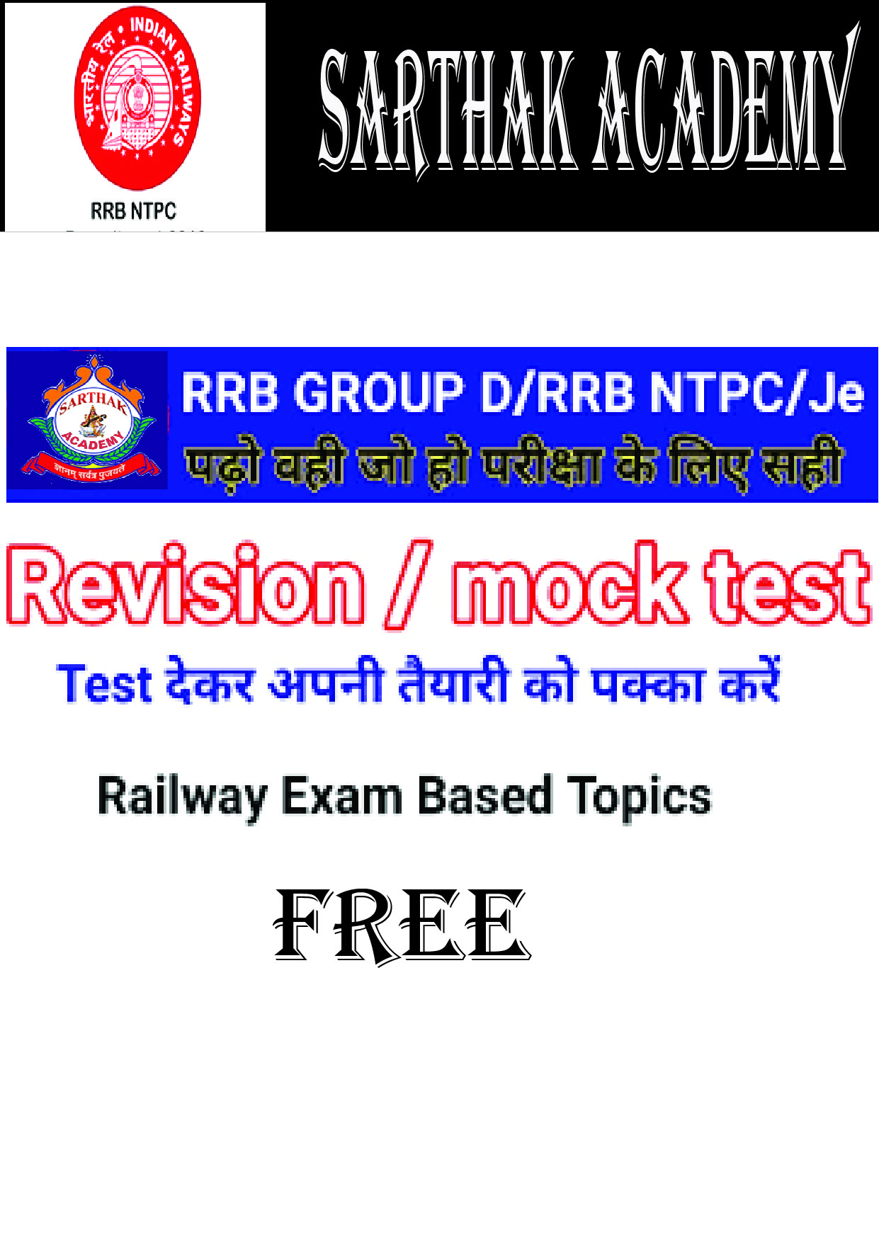 RAILWAY NTPC & RRC GROUP D ONLINE TEST BY SARTHAK ACADEMY